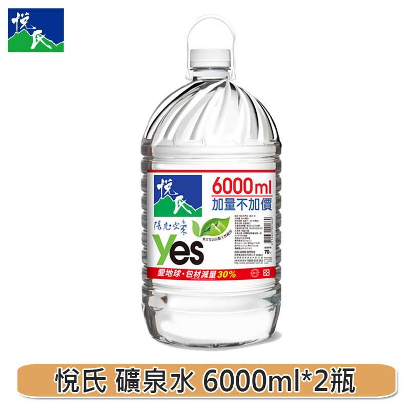 悅氏礦泉水6000ml/箱購