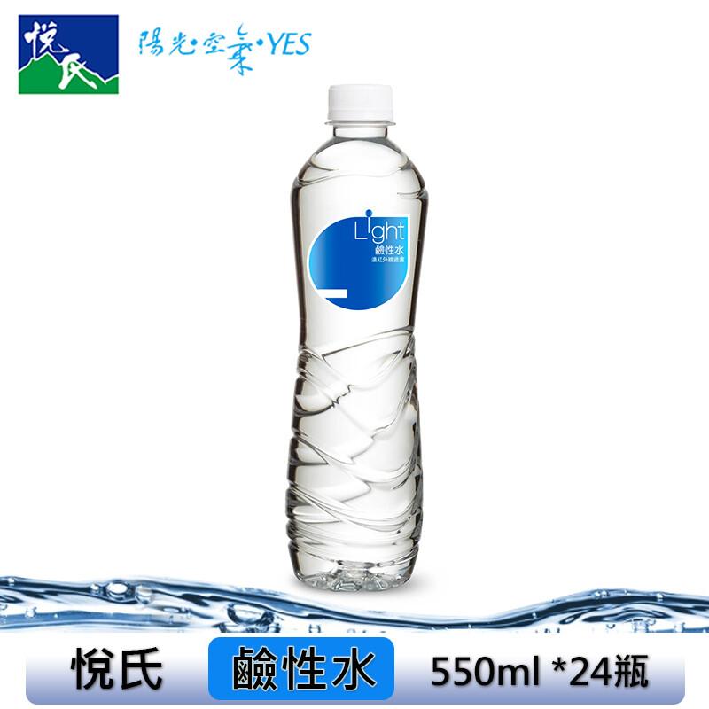 悅氏 light鹼性水550mlx24瓶(箱購)