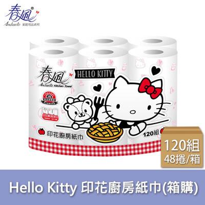 春風 廚房紙巾-Kitty美國風 120組x6捲x8串/箱(限購一箱)【偏遠地區不配送】 (8折)