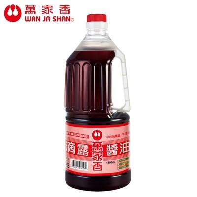 萬家香 滴露醬油1500ml/組合購 (8折)
