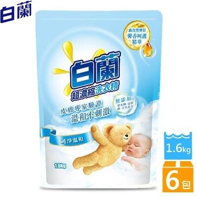 白蘭含熊寶貝馨香呵護精華純凈溫和洗衣精補充 1.6kg/箱 (6.5折)
