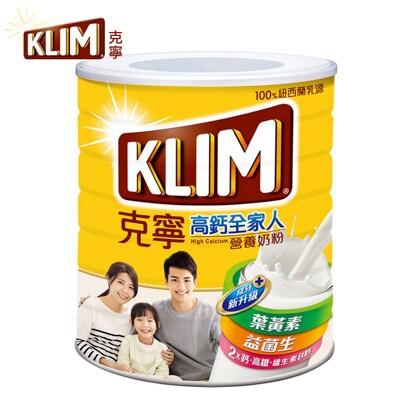 克寧 高鈣全家人奶粉1.4kg (8折)