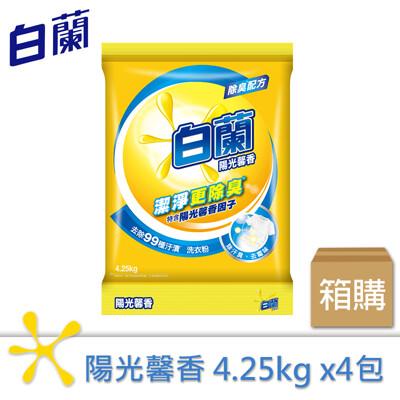 白蘭 陽光馨香洗衣粉4.25kgX4包/箱 (7折)