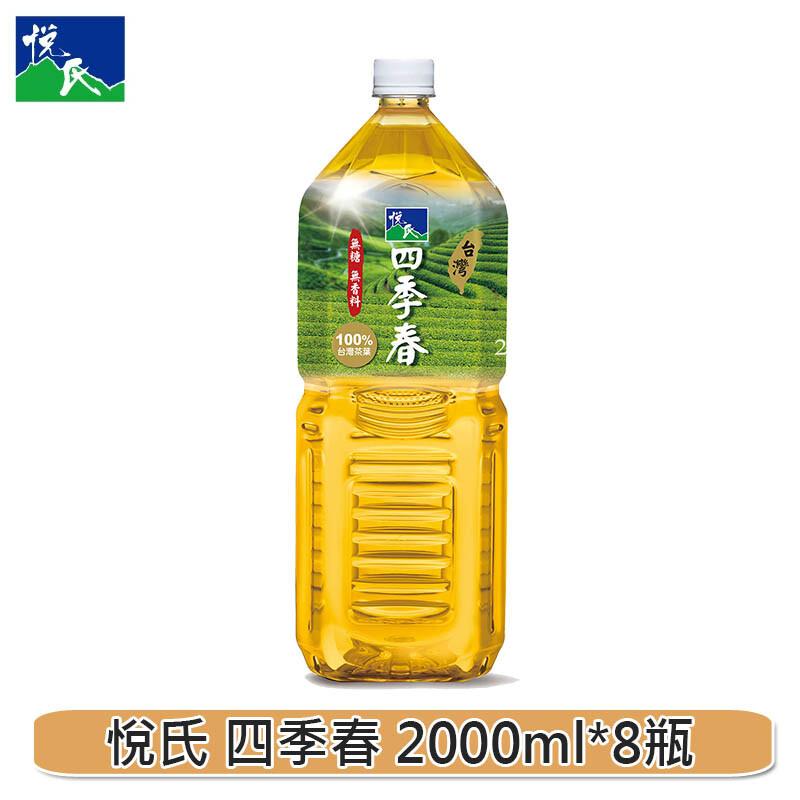 悅氏 四季春 2000ml/(箱購)