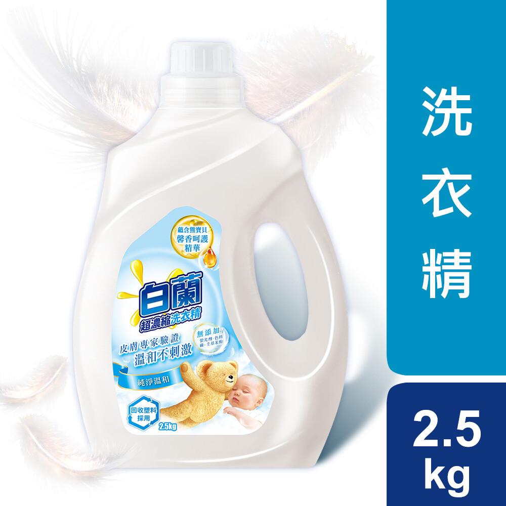 白蘭 含熊寶貝馨香呵護精華純凈溫和洗衣精 2.5kg/箱