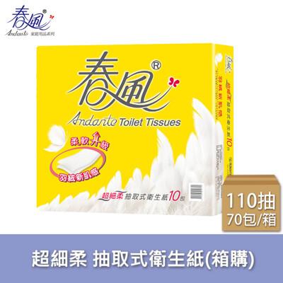 春風 超細柔抽取衛生紙 110抽x10包x7串/箱【偏遠地區不配送】 (8.2折)