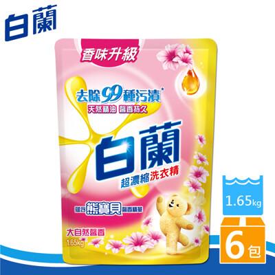 白蘭 含熊寶貝馨香精華洗衣精補充包 1.6kgX6包/箱 (6.5折)