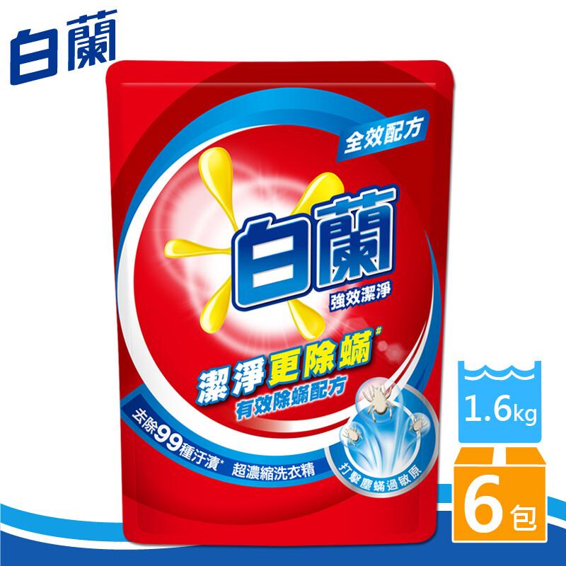 白蘭 強效除蹣過敏洗衣精補充包1.6kgx6包/箱