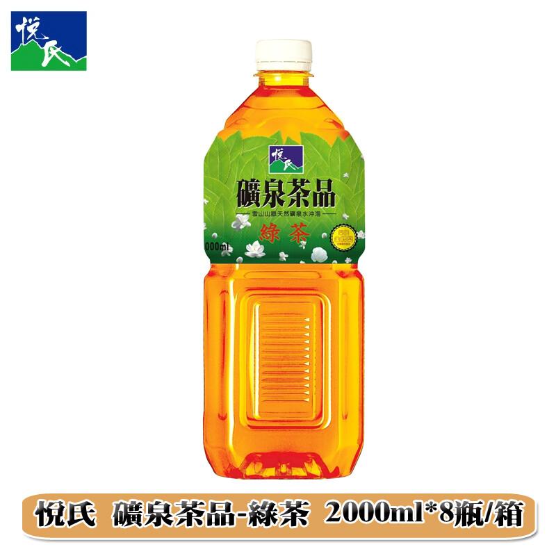 悅氏 礦泉茶品-綠茶2000ml/(箱購)