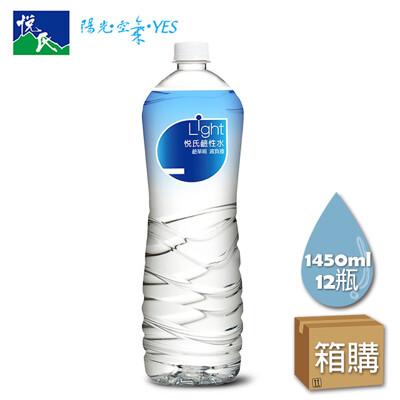 悅氏 Light鹼性水 1450mlX12瓶(箱購) (7.4折)