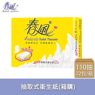 春風 超細柔抽取衛生紙 110抽x12包x6串/箱【偏遠地區不配送】 (8.5折)