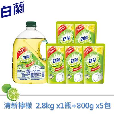 全新白蘭動力配方洗碗精(檸檬)2.8kg*1瓶+800g補充包*5包 (7.2折)