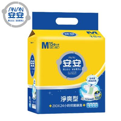 安安 成褲淨爽型M號/L~XL號 (串組合購) (8.2折)