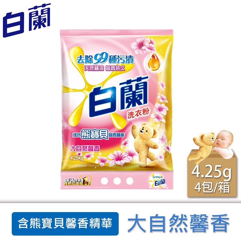白蘭 含熊寶貝馨香精華洗衣粉 4.25kgx4包/箱