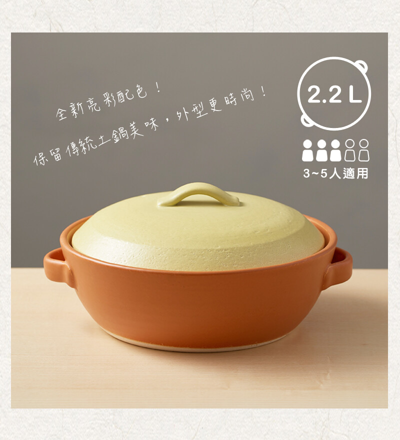 日本萬古燒 - ih土鍋8號 - 粉綠x橘(2.2l)