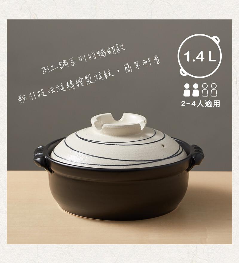 日本萬古燒 - ih土鍋7號 - 白色旋紋(1.4l)