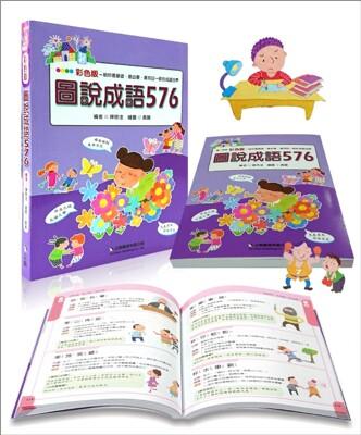 【企鵝】彩色版 圖說成語576 (7.3折)