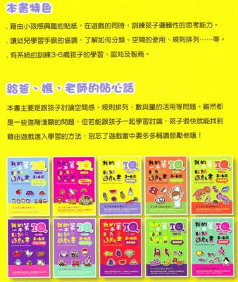 竹蜻蜓 【我的第一本IQ貼紙遊戲書(全套10本)】 (2.2折)