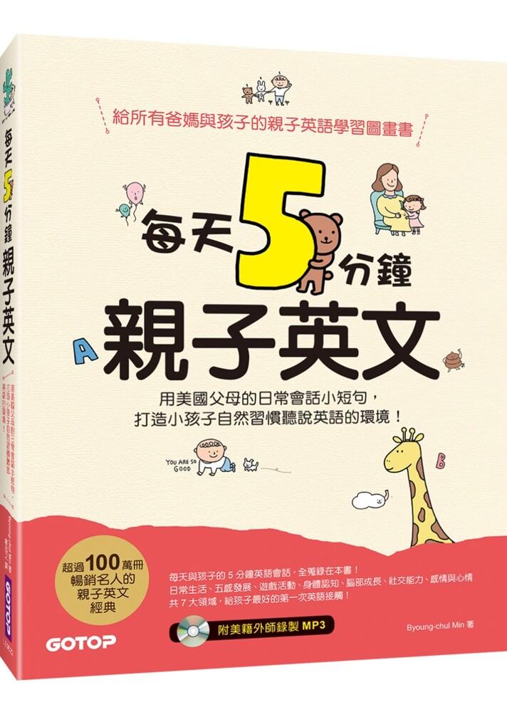 碁峰/每天5分鐘親子英文用美國父母的日常會話小短句打造小孩子自然習慣聽說英語的環境