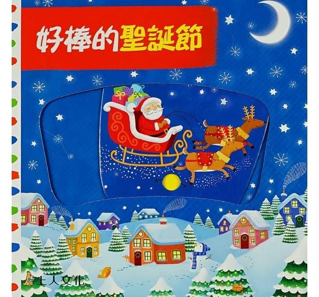 上人厚紙板推拉轉書-好棒的聖誕節