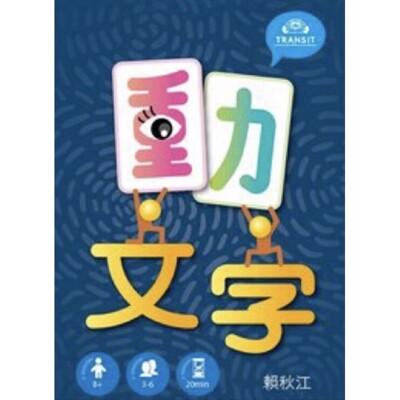 【大衛童書】動文字 桌遊 (9.6折)