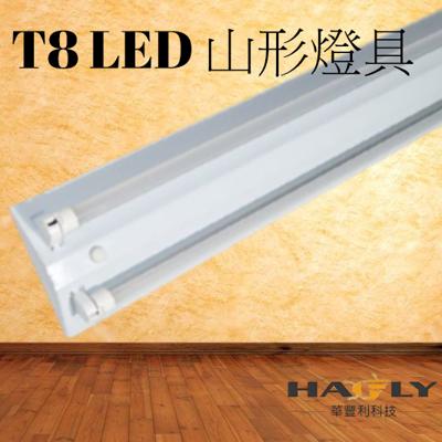 36W LED T8 山形燈具 山型燈-4尺雙管 (附燈管) 全電壓 (6.7折)