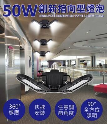 50W LED 360度微波感應指向型展開燈泡 白光 E27燈座 全電壓 (4.3折)