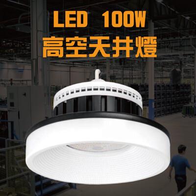 LISTAR 100W LED (白光) 室內照明專用 高空天井燈 全電壓 (7.4折)