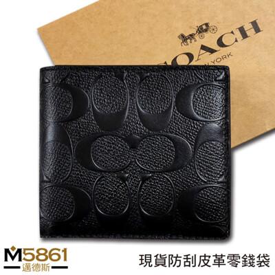 【COACH】男皮夾 短夾 防刮皮革 零錢袋 75363 經典壓紋/黑色 (6.7折)