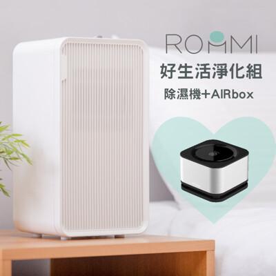 ROOMMI 好生活 空氣淨化套組 除濕機+AIRbox便攜空氣淨化器 (9.5折)