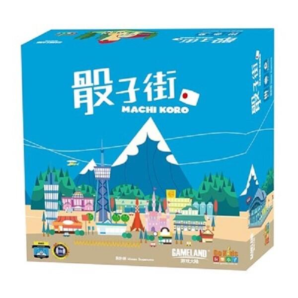 附厚套骰子街 machi koro 街口 大世界桌遊 繁體中文 正版桌遊
