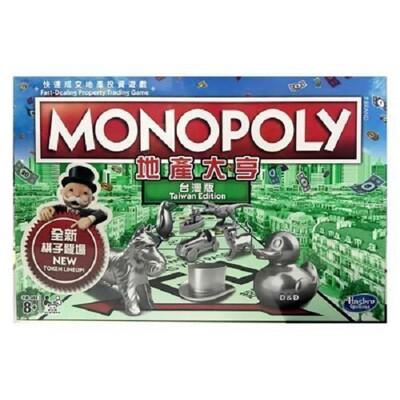 現貨特價 地產大亨 台灣版 快速成交地產投資遊戲 monopoly 繁體中文 正版桌遊 含稅附發票 (10折)