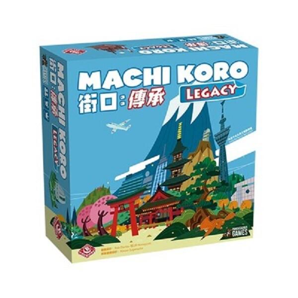 街口 傳承 machi koro legacy 骰子街 繁中正版桌遊