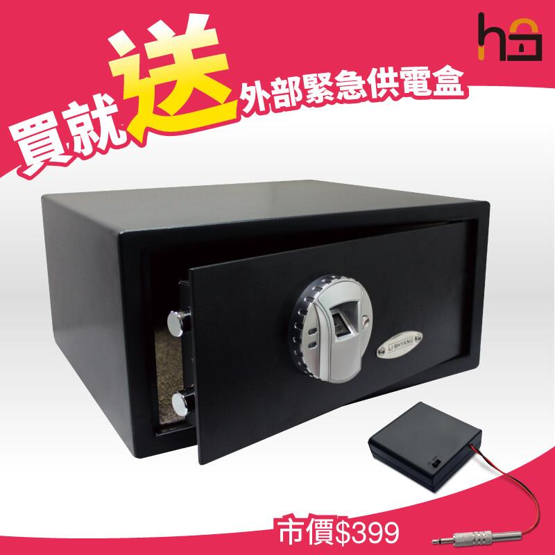 光學型指紋保險箱