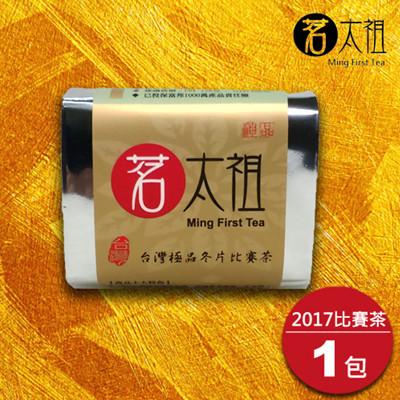 ❤團購價❤【茗太祖】台灣極品2017冬片比賽茶真空琉金包 (2折)