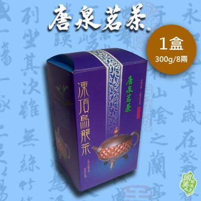 【唐泉茗茶】大師級極品凍頂烏龍禮盒300g (3折)