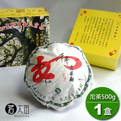 【茗太祖】海外嚴選2005如意千年野生金瓜貢茶 (3.5折)