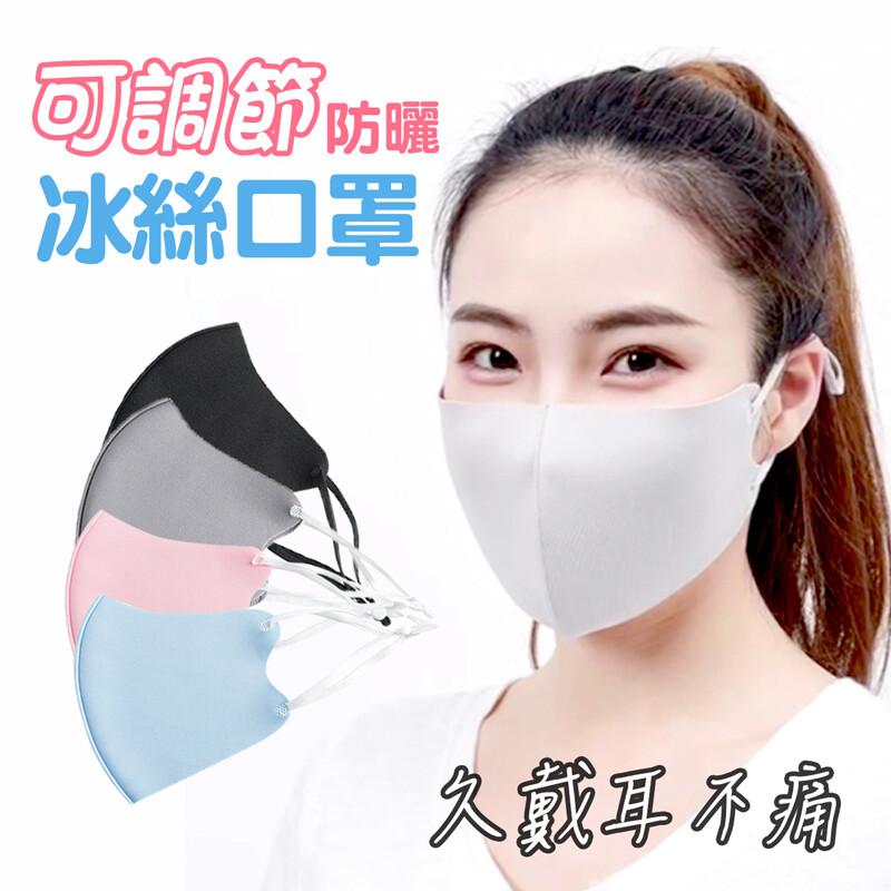 可調節防曬冰絲口罩 防塵 立體口罩 防霧霾 防霧氣口罩 防曬口罩 水洗口罩 3d口罩