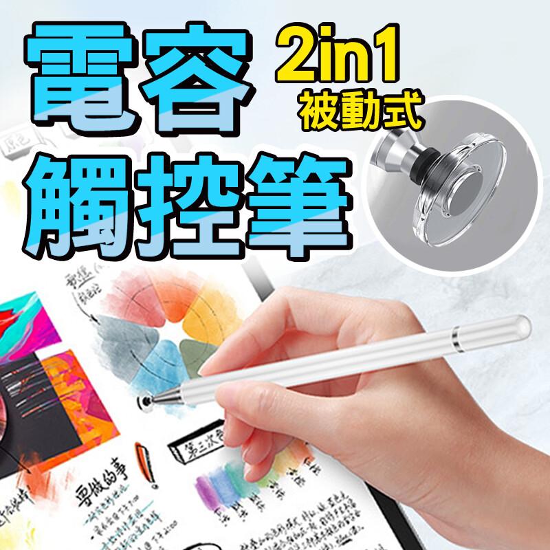 精準專業級電容觸控筆 電容筆 觸控筆 手寫觸控兩用 繪圖筆 觸碰筆 蘋果觸控筆 手機觸控筆 平板觸控