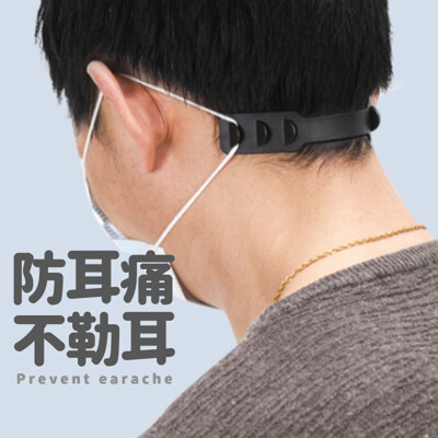 防耳痛減壓器 不勒耳 口罩減壓 減壓護套 口罩繩 耳朵減壓 防疫 隱形口罩 收納 防耳痛 (2.9折)