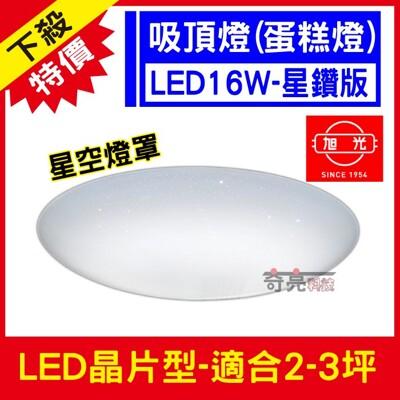 旭光 16W LED吸頂燈 星鑽 星空版 白光/黃光 蛋糕燈~陽台燈、客廳燈、房間燈 (5.1折)
