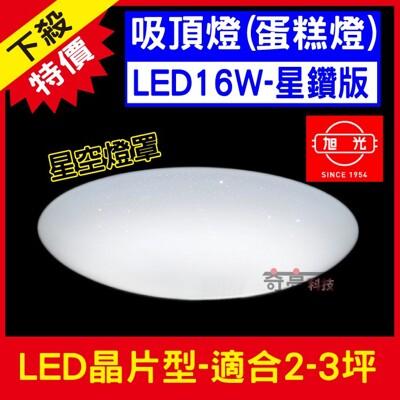 【奇亮科技】附發票 旭光 16W 星鑽版 LED吸頂燈 LED晶片款 蛋糕燈、圓形燈、陽台燈、客廳燈 (4.7折)