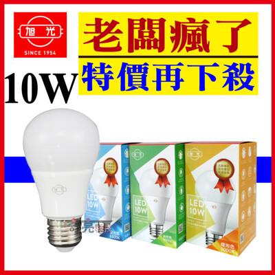 旭光 10W LED燈泡 E27燈泡 LED高發光效率 白光/自然光/黃光 (5.2折)
