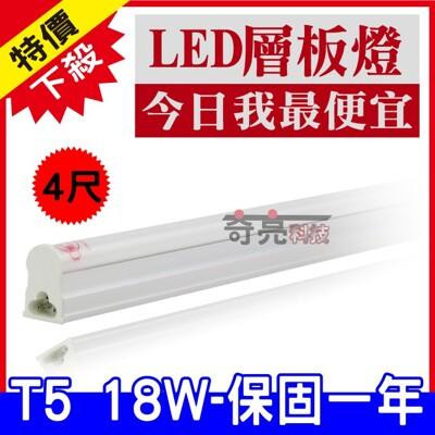 下殺特價 旭光 T5 4尺層板燈 LED層板燈 18W 燈管+燈座 一體成型 全電壓 支架燈串接燈 (5.7折)