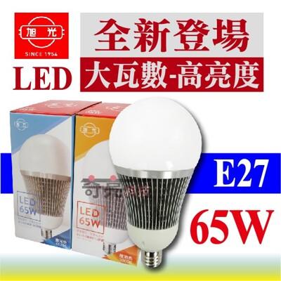 旭光 65W 大瓦數 高亮度 LED燈泡 省電燈泡 E27燈泡 CNS全周光 (4.7折)