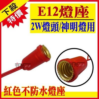 E12頭 2W E12燈座 神明燈 佛光燈 燈籠燈頭 不防水紅色燈頭【奇亮科技】含稅 - 紅色燈頭 (7.9折)