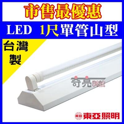 奇亮科技含稅 東亞 t8 led山型燈 1尺 5w*1 單管山型燈具 led t8山型燈 1尺山 (6.4折)