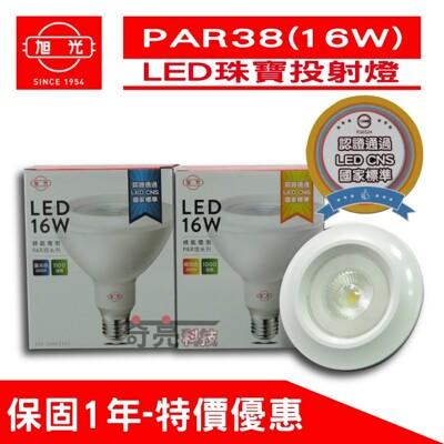 旭光 par38 珠寶燈泡 16w 全電壓 led珠寶燈泡 led珠寶投射燈cns認證 (4.8折)