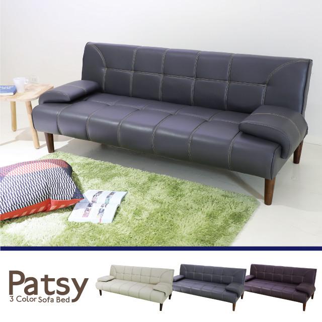 patsy 派特西 多段式扶手皮質沙發床 三色