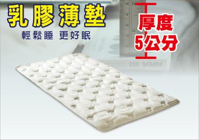 天然乳膠複合式薄墊 (6.1折)